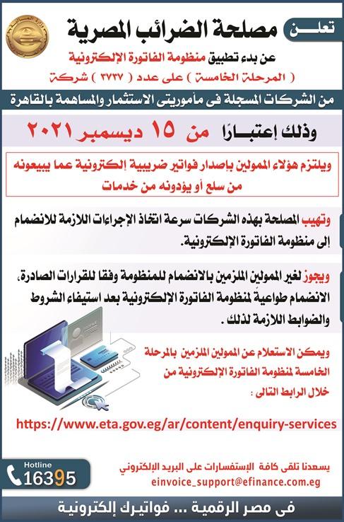 اعلان الضرائب - الفاتورة الالكترونية