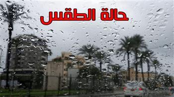 الطقس اليوم.. «الأرصاد» تحدد مناطق سقوط الأمطار والرعد (صور)