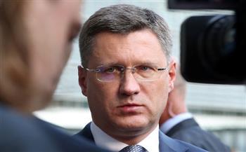 وزير الطاقة الروسي: بلادنا ستظل موردًا موثوقًا للغاز