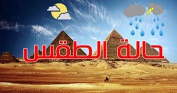 طقس الأحد .. انخفاض في درجات الحرارة وفرص سقوط أمطار والعظمى بالقاهرة 30