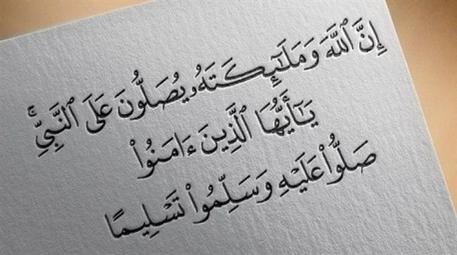 حكم الصلاة على النبي صلى الله عليه وآله وسلم بغير الوارد