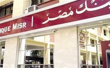 بنك مصر يشارك في الطرح العام لشركة إي فاينانس ببيع 15% من حصته