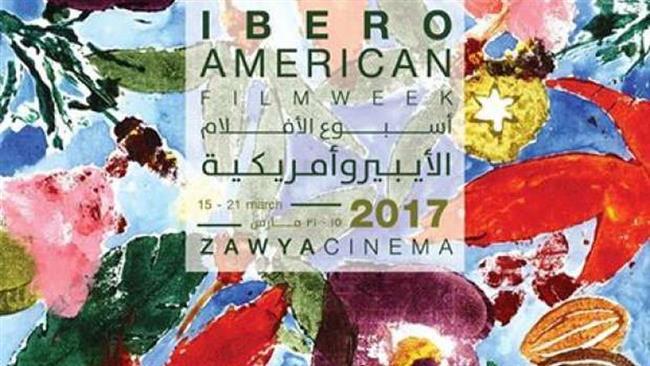 اليوم.. انطلاق فعاليات أسبوع الأفلام الأيبروأمريكية بالإسكندرية