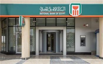 «الأهلي المصري» يوفر إمكانية الاشتراك في خدمة الكشف الإلكتروني للحسابات والبطاقات