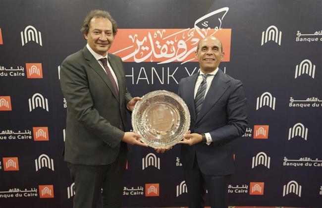 بنك القاهرة يكرم حازم حجازى تقديرا لإسهاماته الملحوظة خلال فترة عمله بالبنك