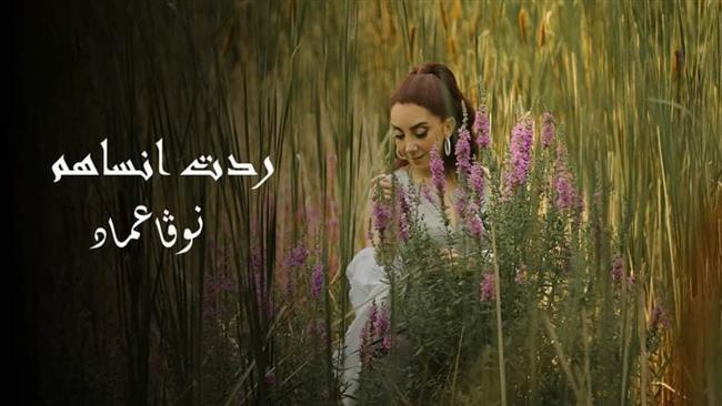 العراقية نوفا عماد تطلق أغنية «ردت أنساهم».. فيديو