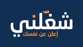 13 نوفمبر.. منصة شغلني الإلكترونية تنظم أول ملتقى توظيف للمرأة في مصر