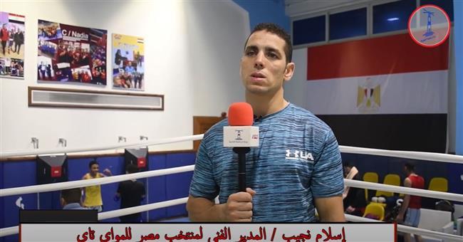 خاص|| مدرب منتخب مصر للمواى تاى: لا بديل عن الذهب فى بطولة إفريقيا