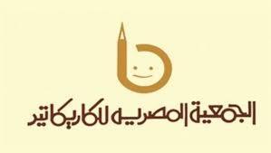 يوم ميلاد «رخا» عيدا للكاريكاتير المصري