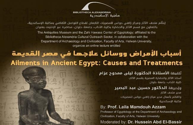 «أسباب الأمراض ووسائل علاجها في مصر القديمة» في محاضرة بمكتبة الإسكندرية