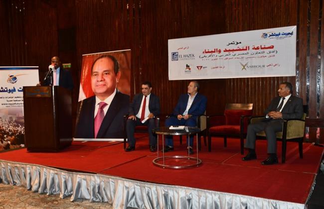 خبراء يناقشون مستقبل القطاع العقارى فى مصر والوطن العربي.. صور