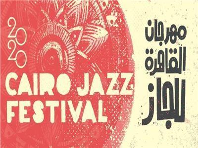 انطلاق فعاليات الدورة الـ 13 لمهرجان القاهرة الدولي للجاز اليوم