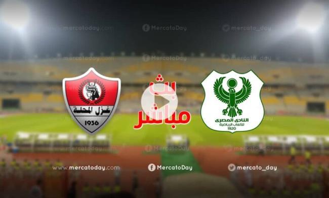 الدوري المصري.. بث مباشر مباراة غزل المحلة والمصري