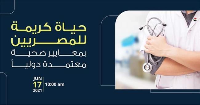 """خطة """"الاعتماد والرقابة الصحية"""" لتأمين """"حياة كريمة"""" للمصريين"""