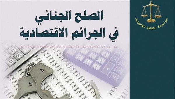 «الصلح في الجرائم الاقتصادية» إصدار جديد عن هيئة الكتاب