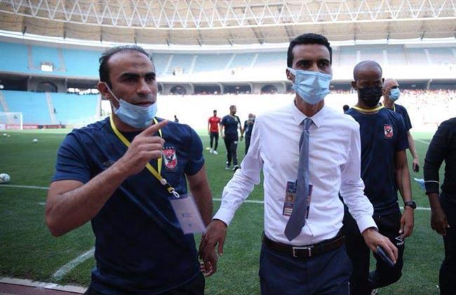 عبد الحفيظ يتسلم تعهدًا مكتوبًا من مراقب  المباراة بتأمين لاعبي الأهلي