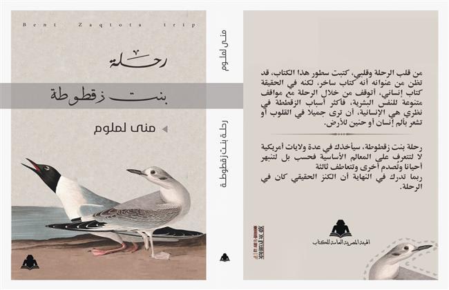 منى لملوم تشارك بـ«بنت زقطوطة» فى أدب الرحلات بمعرض القاهرة الدولى