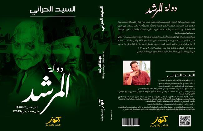 «دولة المرشد..من حسن البنا ١٩٢٨ حتى محمد بديع ٢٠١٣» كتاب جديد يكشف تاريخ الإخوان المزيف