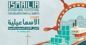 آخر تجهيزات حفل ختام مهرجان الإسماعيلية الدولي للسينما التسجيلية