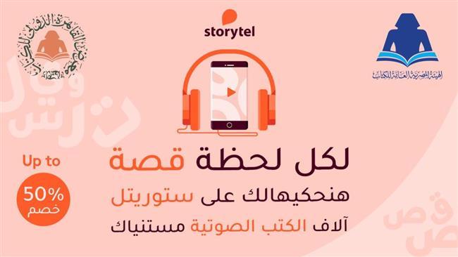 خصومات تصل لـ 50%.. برتوكول تعاون بين «storytel» وهيئة الكتاب بمعرض الكتاب