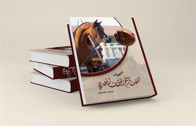 «شخصيات صنعت تاريخ الحصان المصري».. في كتاب جديد لسعيد شرباش بمعرض الكتاب