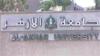 جامعة الأزهر فى ظل الجمهورية الجديدة.. مسيرة نور