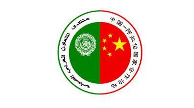 انعقاد الدورة 17 لاجتماع كبار مسؤولين المنتدى التعاون العربى الصينى