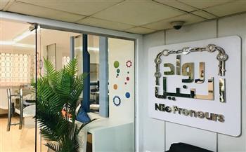 «رواد النيل»: بدء فعاليات الدورة الثالثة لحاضنة التطبيقات