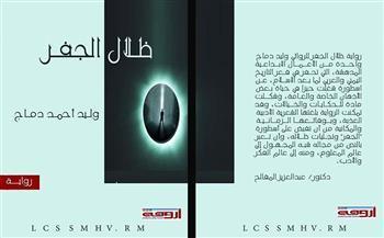 """""""ظلال الجفر"""" فى مختبر السرديات بمكتبة الإسكندرية"""
