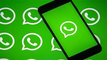 «واتساب» يطرح ميزة جديدة على هواتف «آيفون»
