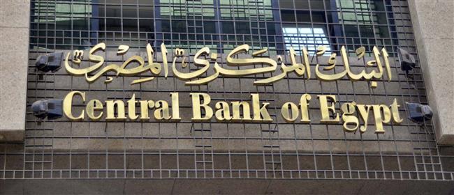 رسميا.. «المركزي» يطلق مبادرة التمويل العقاري