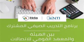 «ايتيدا» و«القومي للاتصالات» يطلقان برنامج التدريب الصيفي لطلبة الهندسة والحاسبات
