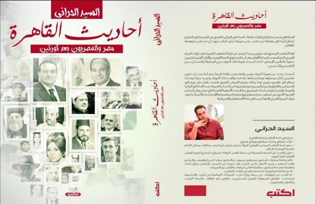 «أحاديث القاهرة.. مصر والمصريون بعد ثورتين».. كتاب جديد يؤرخ لأحداث ٢٥ يناير، و٣٠ يونيو