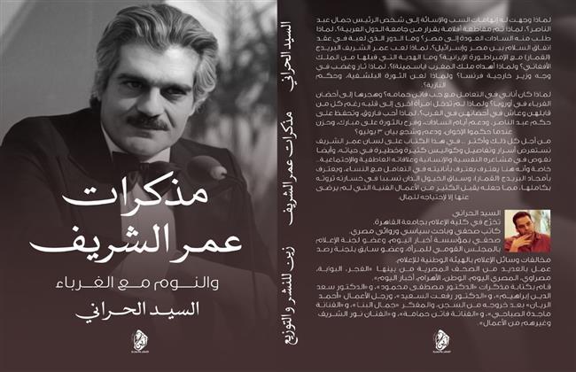 «مذكرات عمر الشريف.. والنوم مع الغرباء».. كتاب جديد يضع النجم السينمائي العالمي بين السياسة والفن