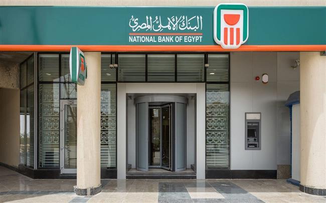 «الأهلي المصري» يتيح خدمة التحويل اللحظي إلى البطاقات المدفوعة مقدما من خلال الصارف الآلي