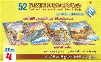 سلسلة «من القصص القرآني» تتصدر الأكثر إقبالًا في ركن الطفل بمعرض الكتاب