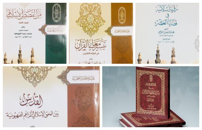 إصدارات «كبار علماء الأزهر» بمعرض الكتاب تجذب أنظار زوار التجمع الثقافي الأكبر في مصر