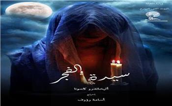 «سيدة الفجر» ثاني أيام العيد على الطليعة