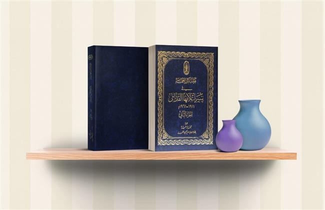 «هيئة كبار العلماء فى سير أعلامها القدامى».. أحدث إصدارات الأزهر الشريف بمعرض الكتاب