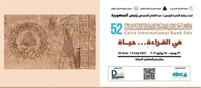 تقرير عن معرض القاهرة الدولي للكتاب في أسبوعه الأول