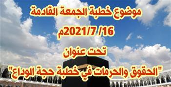 """""""الحقوق والحرمات في خطبة حجة  الوداع"""" خطبة الجمعة القادمة"""