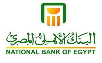 البنك الأهلى المصرى يطرح منتجًا جديدًا تحت مسمى «خدمة الحساب الوسيط»