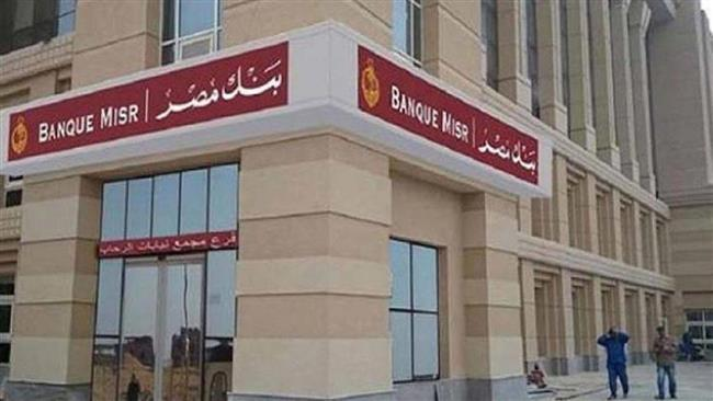 بنك مصر يطلق مرابحة بنك مصر إكسبريس الرقمي لتمويل المشروعات الصغيرة اونلاين