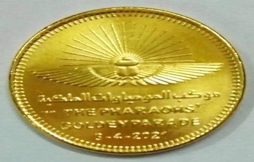 اصدار عملة فضية تذكارية لتخليد  موكب نقل المومياوات الملكية