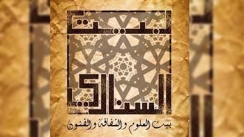 الأحد.. حفل «رأس السنة الهجرية» فى بيت السنارى