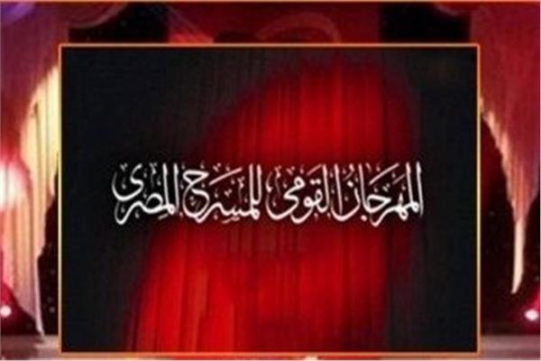 المهرجان القومي للمسرح المصري يفتح باب المشاركة يوم 10 أغسطس