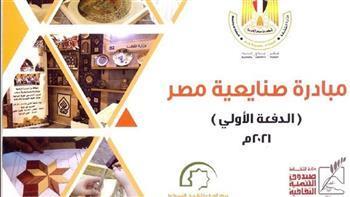 """الأحد .. وزيرة الثقافة تحتفي بالدفعة الأولى من """"صنايعية مصر"""""""