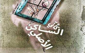مدحت منير يناقش ديوانه «كأني الساكن الأصلي» بحزب التجمع.. الأحد