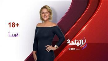 أمل صالح تعود من جديد على شاشة «صدى البلد»