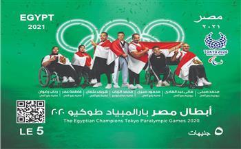 البريد يصدر بطاقة تذكارية لأبطال في الألعاب البارالمبية